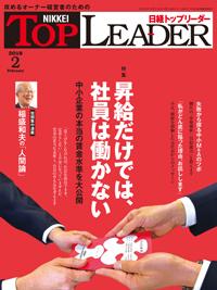 日経トップリーダー2018年2月号