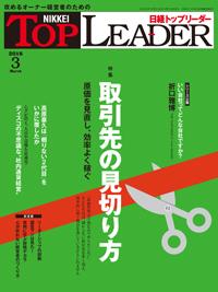 日経トップリーダー2018年3月号