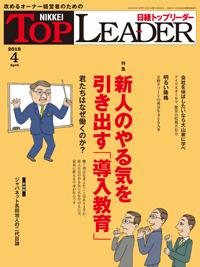 日経トップリーダー2018年4月号