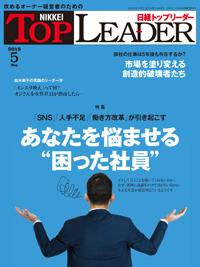 日経トップリーダー2018年5月号