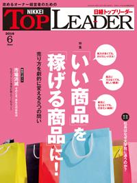 日経トップリーダー2018年6月号