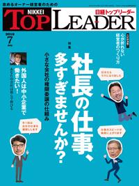 日経トップリーダー2018年7月号