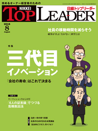 日経トップリーダー2018年8月号