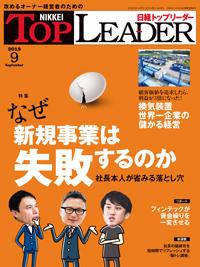 日経トップリーダー2018年9月号