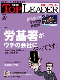 日経トップリーダー2018年10月号