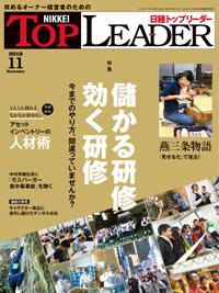 日経トップリーダー2018年11月号