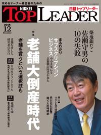日経トップリーダー2018年12月号