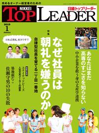 日経トップリーダー2019年1月号