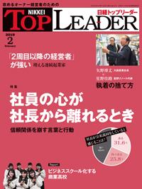 日経トップリーダー2019年2月号
