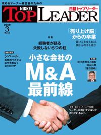日経トップリーダー2019年3月号