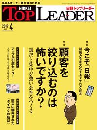日経トップリーダー2019年4月号