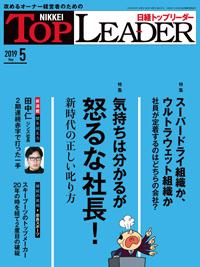 日経トップリーダー2019年5月号
