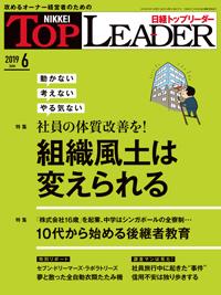 日経トップリーダー2019年6月号