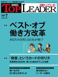 日経トップリーダー2019年7月号
