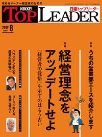 日経トップリーダー2019年8月号