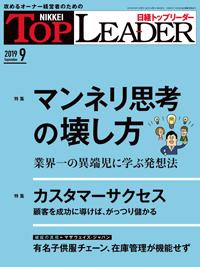 日経トップリーダー2019年9月号