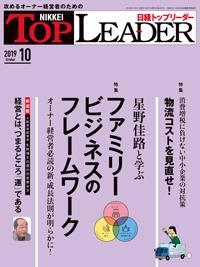 日経トップリーダー2019年10月号