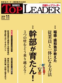 日経トップリーダー2019年11月号