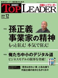 日経トップリーダー2019年12月号