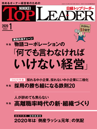 日経トップリーダー2020年1月号