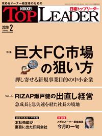 日経トップリーダー2020年2月号