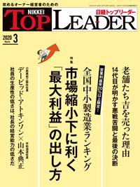 日経トップリーダー2020年3月号