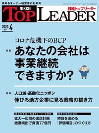 日経トップリーダー2020年4月号