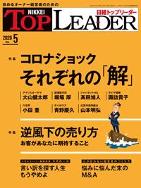 日経トップリーダー2020年5月号