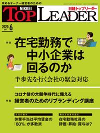 日経トップリーダー2020年6月号