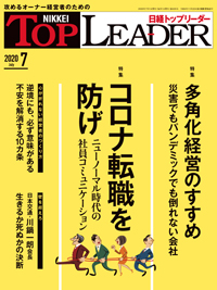 日経トップリーダー2020年7月号
