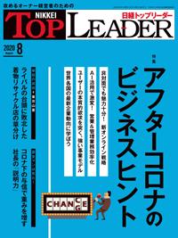 日経トップリーダー2020年8月号