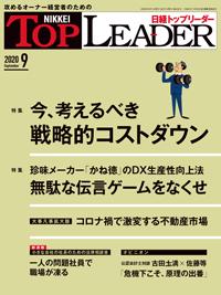 日経トップリーダー2020年9月号