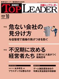 日経トップリーダー2020年10月号