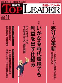 日経トップリーダー2020年11月号
