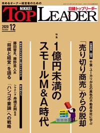 日経トップリーダー2020年12月号