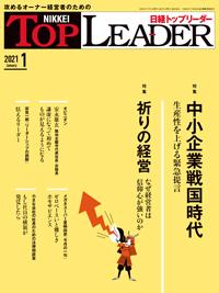 日経トップリーダー2021年1月号