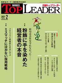 日経トップリーダー2021年2月号