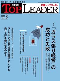 日経トップリーダー2021年3月号