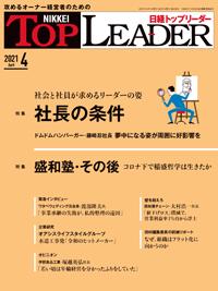 日経トップリーダー2021年4月号