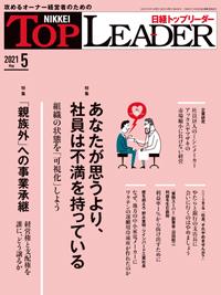 日経トップリーダー2021年5月号