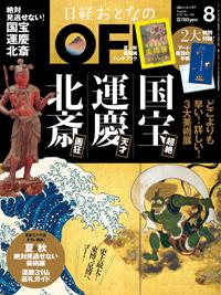 日経おとなのOFF2017年8月号