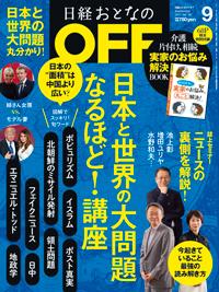 日経おとなのOFF2017年9月号