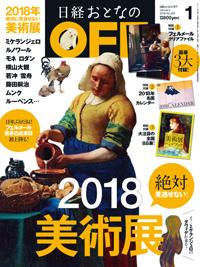 日経おとなのOFF2018年1月号