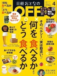 日経おとなのOFF2018年4月号