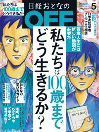 日経おとなのOFF2018年5月号