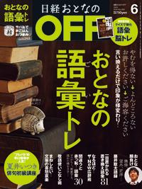 日経おとなのOFF2018年6月号