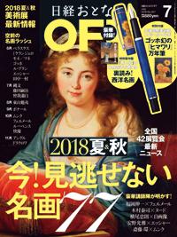 日経おとなのOFF2018年7月号