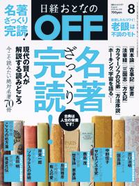 日経おとなのOFF2018年8月号