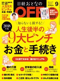日経おとなのOFF2018年9月号
