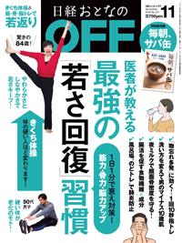 日経おとなのOFF2018年11月号